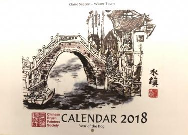 2018 CBPS Calendar