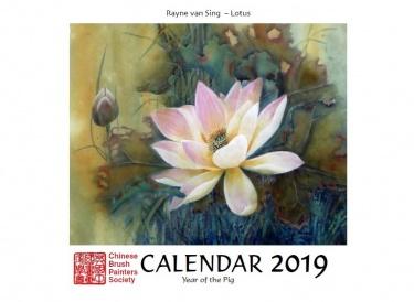 2019 CBPS Calendar