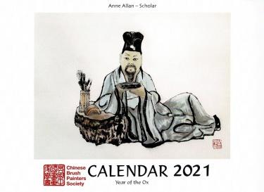 2021 CBPS Calendar