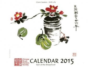 2015 CBPS Calendar