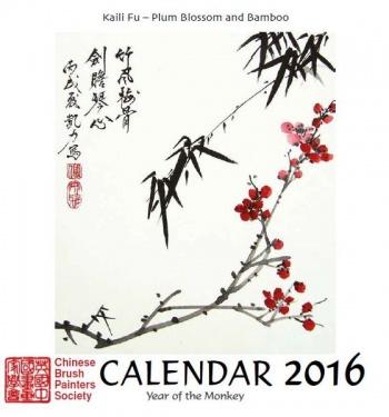 2016 CBPS calendar